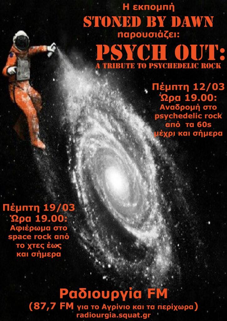sbd-psychout