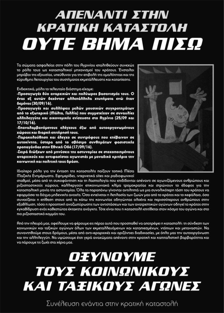 oute-vima-pisv-web